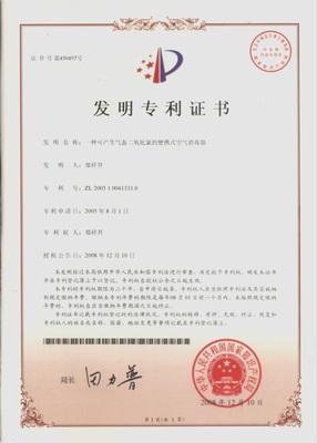 发明专利证书彩色.jpg